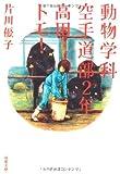 動物学科空手道部2年高田トモ! (双葉文庫)