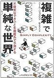 複雑で単純な世界: 不確実なできごとを複雑系で予測する