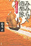 みみらく遊撃隊―幕末幻島海戦記