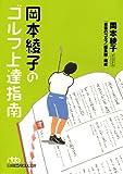 岡本綾子のゴルフ上達指南 (日経ビジネス人文庫)
