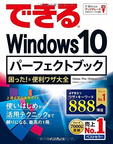 できるWindows 10 パーフェクトブック 困った! &便利ワザ大全 (できるシリーズ)