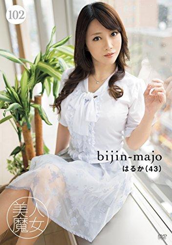 美人魔女102 はるか 43歳 美人魔女 [DVD]