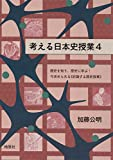 考える日本史授業 4: 歴史を知り、歴史に学ぶ!今求められる《討論する歴史授業》