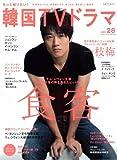 もっと知りたい!韓国TVドラマvol.28 (MOOK21) (MOOK21)