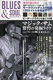 ブルース&ソウル・レコーズ 2014年 02月号 [雑誌]