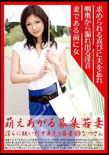 萌えあがる募集若妻 129 [DVD]