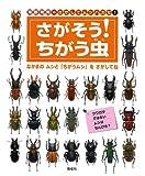 海野和男のさがしてムシハカセ〈1〉さがそう!ちがう虫