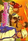 テニス1000%―同人誌アンソロジー集 (4回戦) (MARoコミックス)