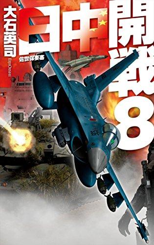 日中開戦8 - 佐世保要塞 (C★NOVELS)