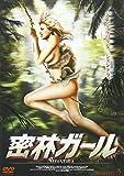 密林ガール[DVD]