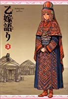 乙嫁語り(3) (ビームコミックス)