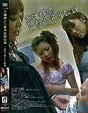 お嬢様の下着汚洗濯奴隷 三姉妹に雇われた執事 【BYD-94】[DVD]