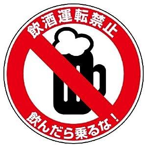 ユニット 交通安全標識 832-55 飲酒運転禁止