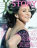 美STORY(ストーリー) 2009年 12月号 [雑誌]
