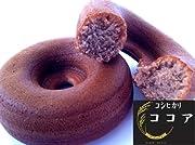 【コパドーナツ】しっとり&もっちり魚沼米粉100%焼ドーナツ◆スタンダード5種10個セット