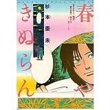 春やきぬらん / 杉本 亜未 のシリーズ情報を見る