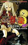 シノビガミ龍 龍動忍法帖 (Role&Roll Books)