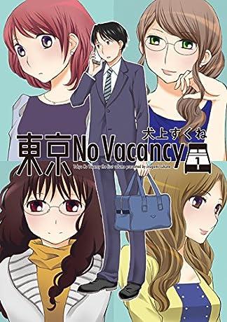 東京No Vacancy 1 (楽園コミックス)