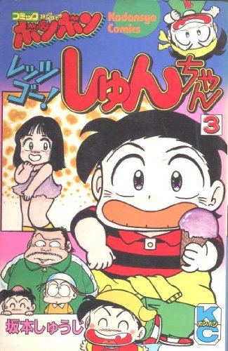 レッツゴー!しゅんちゃん(3) (コミックボンボンKC)