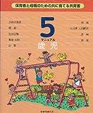 5歳児マニュアル―保育者と母親のための共に育てる共育書