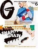 GINZA (����) 2011ǯ 06��� [����]