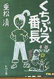 くちぶえ番長 (新潮文庫 し 43-10)