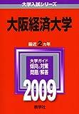大阪経済大学 [2009年版 大学入試シリーズ] (大学入試シリーズ 440)