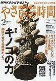 NHK 趣味の園芸 やさいの時間 2015年 02月号 [雑誌]