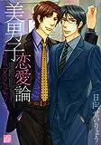 コミックス / 日向せいりょう のシリーズ情報を見る