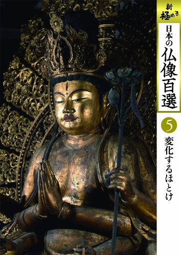 日本の仏像百選 第5巻 変化するほとけ [DVD]