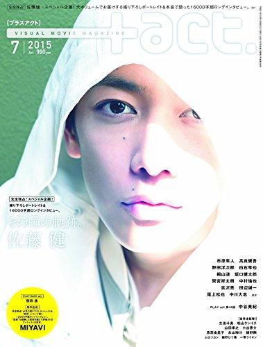 +act. (プラスアクト)―visual movie magazine 2015年 07月号