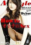 ADO STYLE(アドスタイル) 国生みさき RS-03 [DVD]