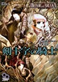 ブレイド・オブ・アルカナ The 3rd Edition リプレイ 剣十字の騎士 (ログインテーブルトークRPGシリーズ)