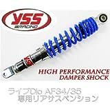 YSS(ワイエスエス) リアサスペンション クローム/ブルー 310mm 5段階式スプリングプリロード ライブDio YSS-Dio-310 YSS-Dio-310