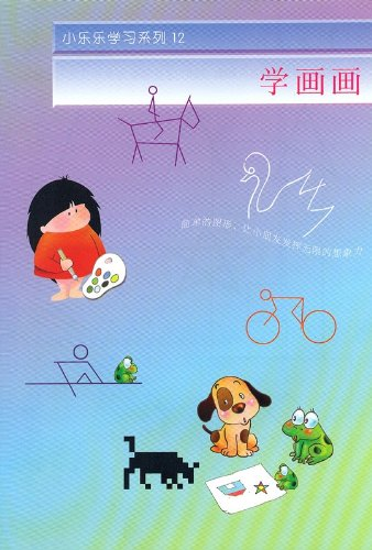 Painting and Drawing Games for Children (with Annotations in Simplified Chinese Characters). From Pan Asia The Little Joy Learning Series for Children Ages 4 and up. (Vol. 12)