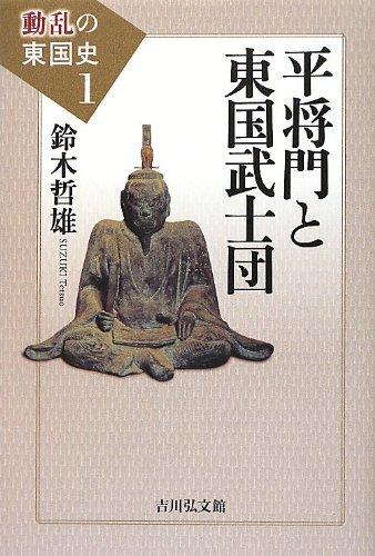 平将門と東国武士団 (動乱の東国史)
