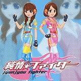 純情☆ファイター(DVD付)