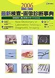 最新検査・画像診断事典—保険請求・適応疾患がすべてわかる〈2006年版〉