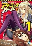 絶対不発アトミックガール 1 ボイスドラマ+テーマソング付き限定版 (ヴァルキリーコミックス)