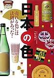 朝日新聞出版 '日本の色 売れる色には法則があった!'