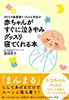 カリスマ助産師トコちゃん先生の 赤ちゃんがすぐに泣きやみグッスリ寝てくれる本 (カリスマ助産師・トコちゃん先生の)
