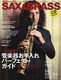 サックス&ブラス・マガジン (SAX & BRASS Magazine) volume.16(CD付き)