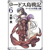 新装版 ロードス島戦記 6 ロードスの聖騎士(上)<ロードス島戦記> (角川スニーカー文庫)