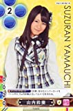 AKB48 トレーディングカード ゲーム&コレクション メンバーノーマル Vol1/M-061N【山内鈴蘭】