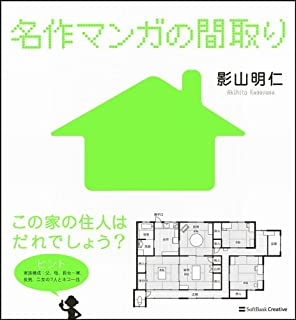 海外ドラマの間取りが広すぎて日本の住宅の参考にはならない!?