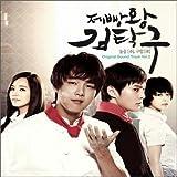 韓国ドラマ「製パン王キム・タック」OST Part2