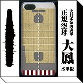 大日本帝国海軍 空母 「大鳳」木甲板(iPhoneSE/5/5Sケース) (迷彩・ミリタリーケース専門店)