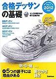 2012年度用 合格デッサンの基礎 (芸大・美大進学コース)