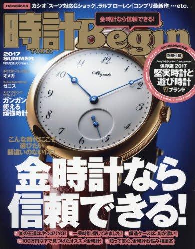 時計Begin 2017年Vol.88 大きい表紙画像