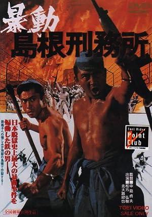 暴動島根刑務所 [DVD]